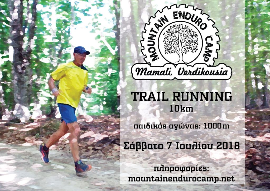 trail-running-2018-flyer