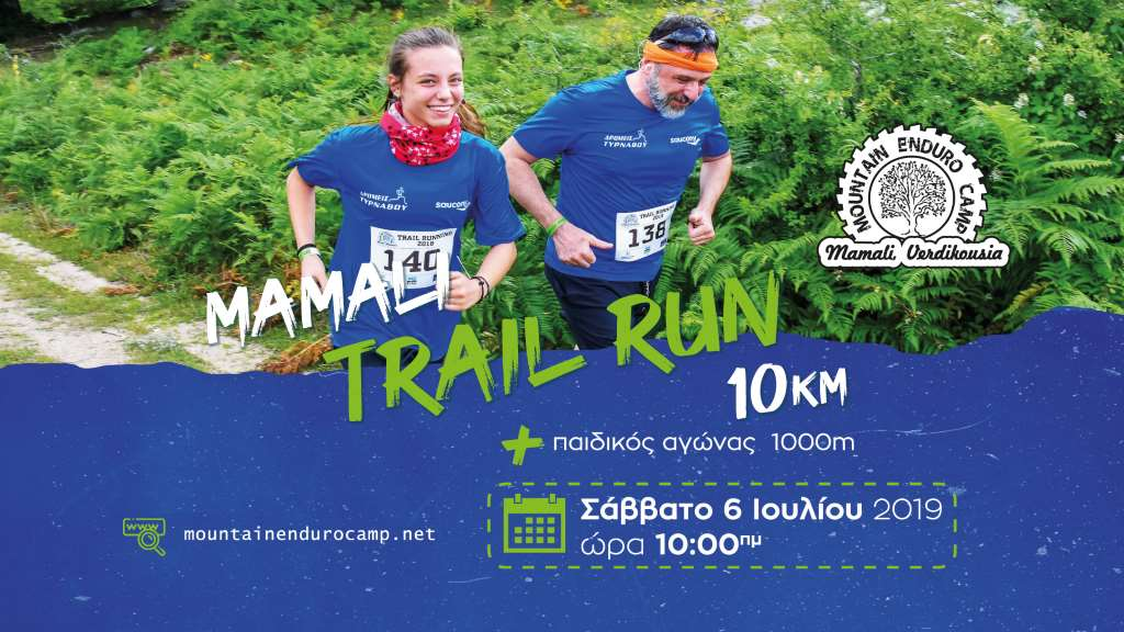 mamali-trail-run-2019-poster-3